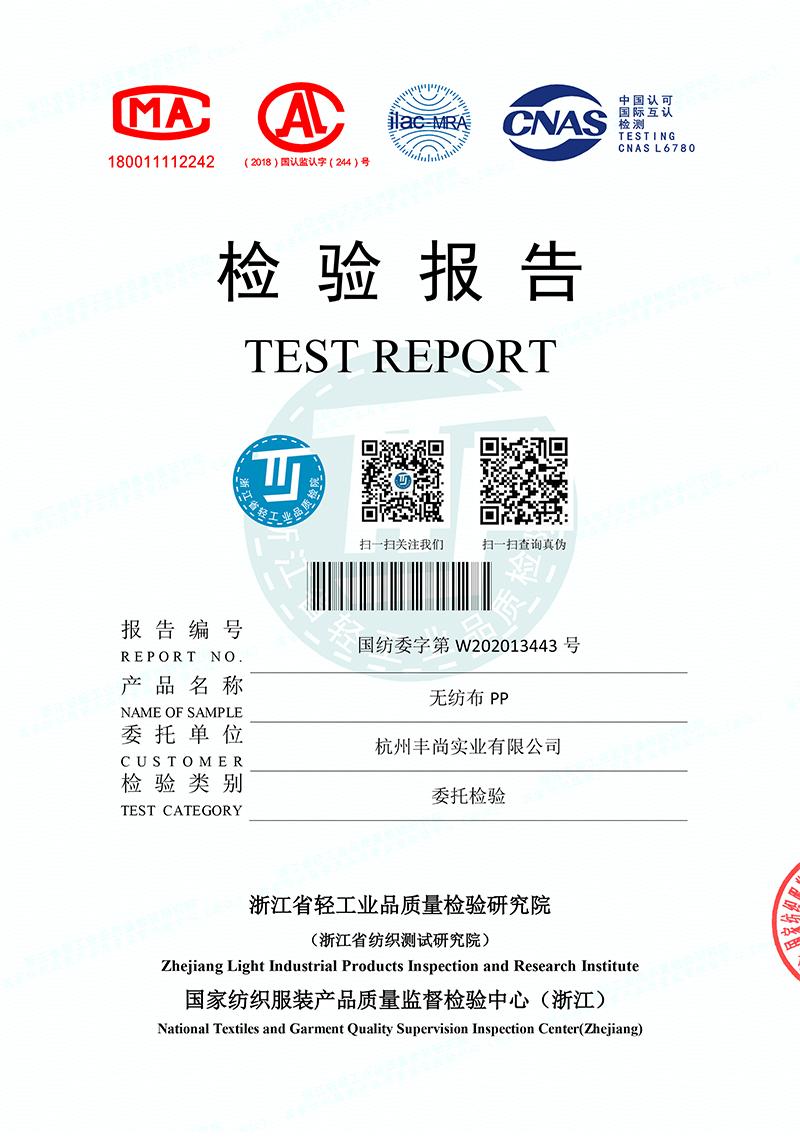 无纺布PP测试报告-1
