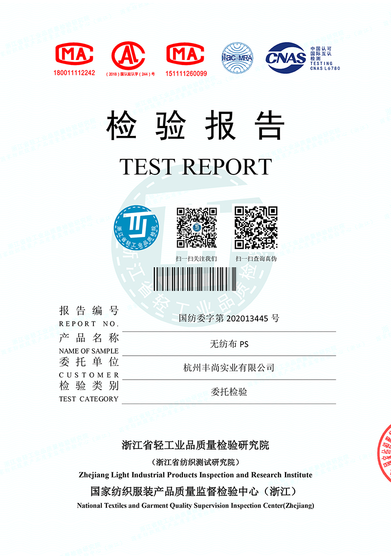 无纺布PS测试报告-1